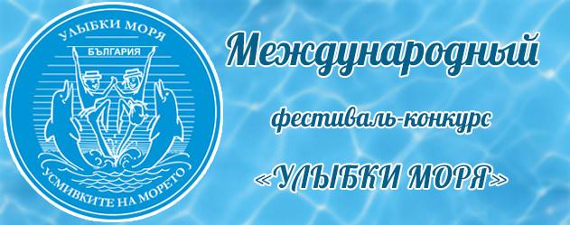 Международный конкурс-фестиваль «Улыбки моря» в г. Балчик (Болгария) 2014 г.