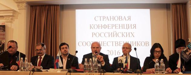 В Кишиневе прошла Страновая конференция российских соотечественников