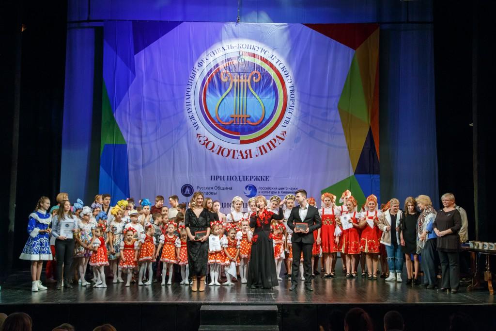 V Международный фестиваль-конкурс русского искусства «Золотая лира – 2018» (1 часть)