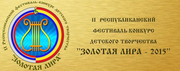 II Республиканский фестиваль-конкурс детского творчества «Золотая лира – 2015», г. Кишинев
