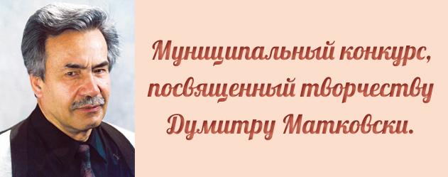 Награждение и гала-концерт лауреатов муниципального конкурса, посвященного творчеству Думитру Матковски.