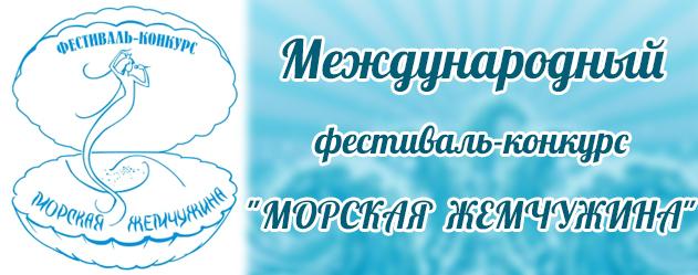 Фестиваль – конкурс «Морская жемчужина»