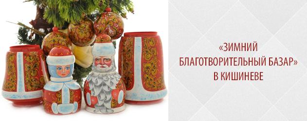 «Зимний благотворительный базар» в Кишиневе