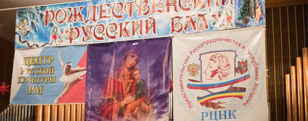 Рождественский русский бал