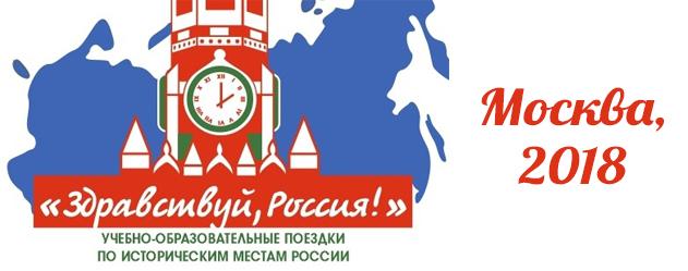 Делегация соотечественников Республики Молдова в рамках проекта «Здравствуй, Россия!»