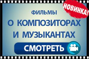 Фильмы о композиторах и музыкантах